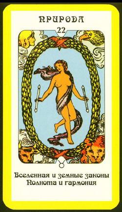 Природа - Вселенная и земные законы - Полнота и гармония