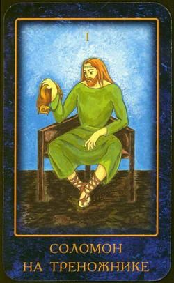 Соломон на Треножнике