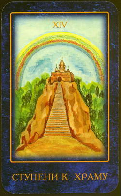 Ступени к Храму