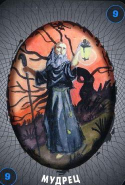 Oracle of the Tsar Solomon