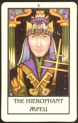 The Hierophant - Жрец
