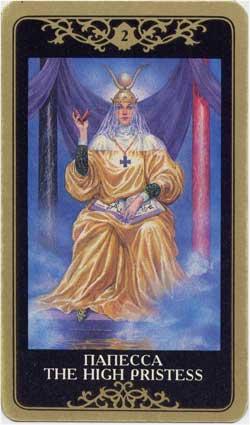 Папесса - The High Priestess