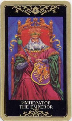 Император - The Emperor