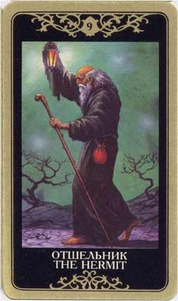 Отшельник - The Hermit