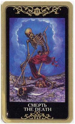 Смерть - Death
