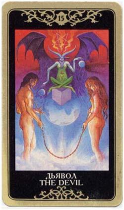 Дьявол - The Devil