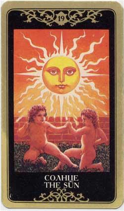 Солнце - The Sun